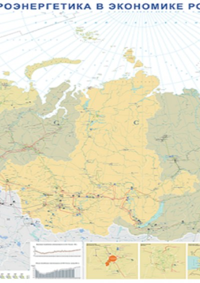 Карта «Электроэнергетика в экономике России», 6-е издание